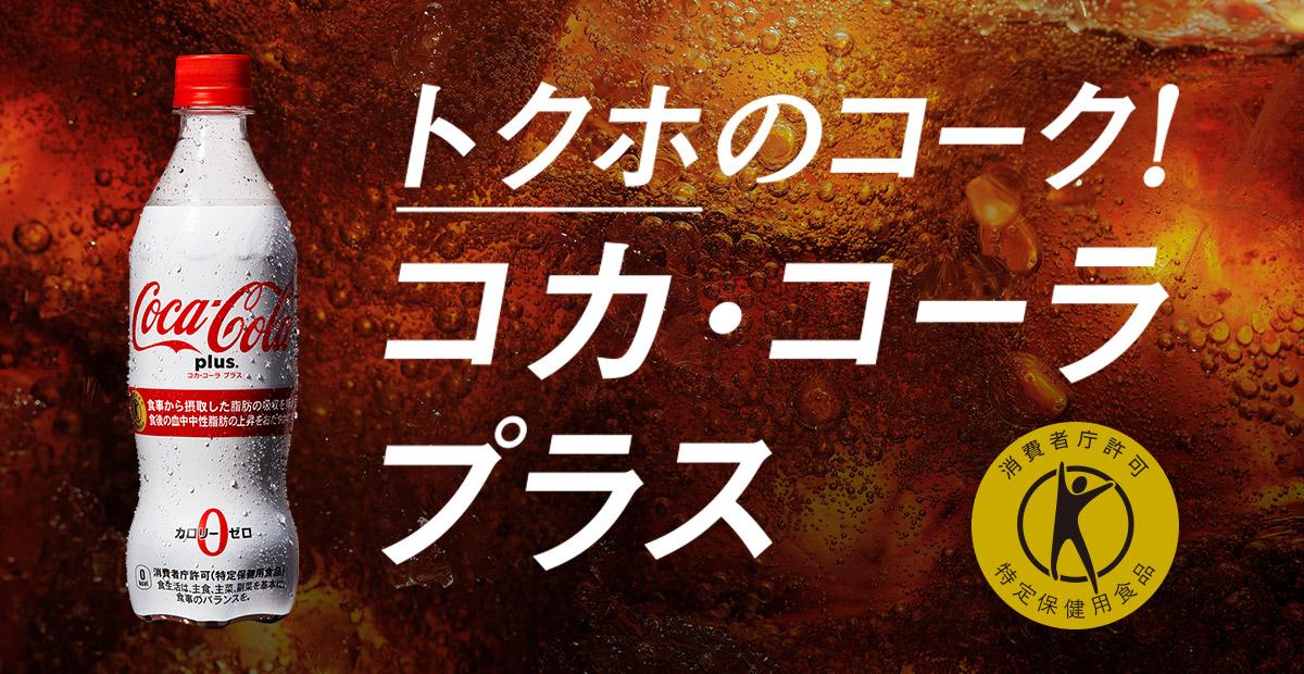 4. [難消化性デキストリン] コカ・コーラプラス: 脂肪吸収抑制